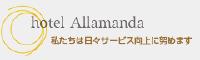 ホテルアラマンダ(Hotel Allamanda)。奈良にあるおしゃれでオリエンタルなリゾートホテル、デザイナーズホテル。カップルや女性同士にぴったりオススメ宿泊プランがあります。